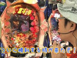 #49 CR 009 RE:CYBORG/CR哲也2 ~雀聖再臨~/ぱちんこCR北斗の拳6 拳王
