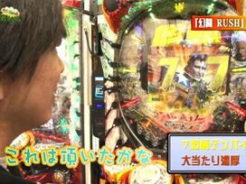#117 ぱちんこCR真・北斗無双/CR銀河機攻隊マジェスティックプリンス/CRパトラッシュJ