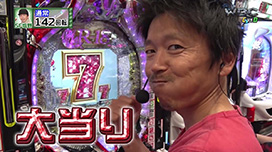 #75 熟獣と金欠親子が混戦を演出!!