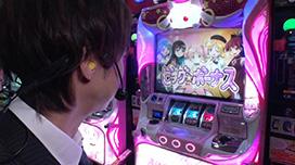 #93 シン太郎の戦いに女神から陣中見舞いが!?