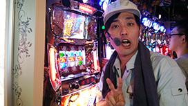#6 〇〇製作所第3回 緊張パチスロで勝利を目指す!
