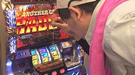 """#17 ダウジングで""""出る台""""を探す!?"""