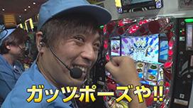 #65 国方狂気作第2部開演!