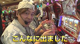 #66 国方狂気三部作堂々完結!!