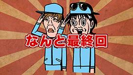 #80 最終回はどちゃくそ出す!!