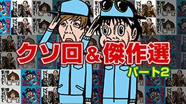 #82 たけすぃ&くりの〇〇製作所 総集編2