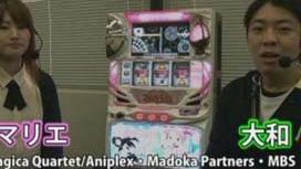 #73 「大和」と「マリエ」が注目の新機種『まどか☆マギカ』を徹底指南!