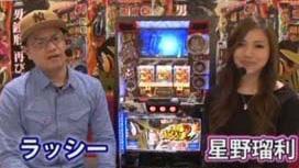 #77 「ラッシー」と「星野瑠利」が注目の新機種『主役は銭形』を徹底指南!