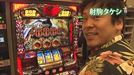 #106 射駒タケシ&神谷玲子の「タケれこ」Vol.28~宮崎実戦編~