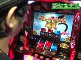 #246 絆打ちVol.8 バジリスク絆