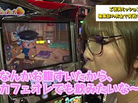 #282 スロってみっか~ご褒美実戦編~