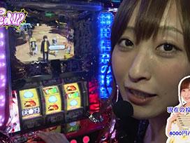 #368 神谷玲子のUsed UP #4 初勝利へのキーワードは「攻め」