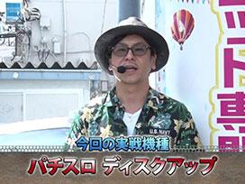 #381 射駒タケシのTHEパチスロ#8 ディスクアップは甘い…だけじゃない!!