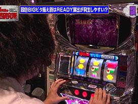 #394 嵐所長の超自然研究所Vol.30 READY発生率UP打法!?