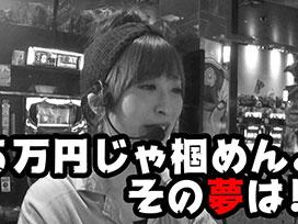 #404 神谷玲子のUsed UP #9 ドSな新担当編集のせいで窮地に!?