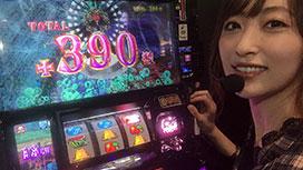 #453 神谷玲子のUSED UP#19 マユの塔から大量上乗せ!?