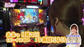 #470 神谷玲子のUSED UP#22 新年初実戦は好スタート!?