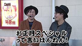 #472 射駒タケシのTHE パチスロ#24 少し遅めの正月SP!