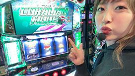 #475 神谷玲子のUSED UP#23 エウレカ3で大逆転勝利!?