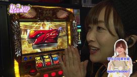 #480 神谷玲子のUSED UP#24 エウレカ3でまさかの後ヅモ!?