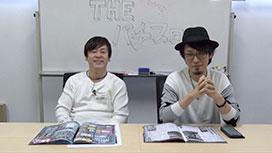 #486 射駒タケシのTHEパチスロ 選りすぐりの名珍場面を!!