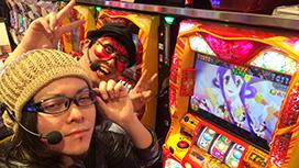 #6 チグハグコンビが萌えスロ(!?)でミッションに挑戦!