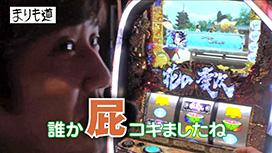 第3話 花の慶次~これより我ら修羅に入る~でガチ実戦!! 後編