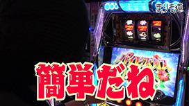 第95話 ビッグドリーム in ロストアイランド2 後編