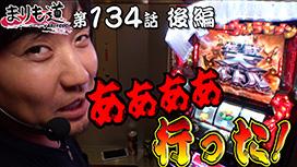 第134話 ぱちスロ ウルトラセブン 前編