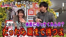 第145話 バジリスク~甲賀忍法帖~2 前編