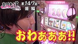第147話 魔法少女まどか マギカ 前編