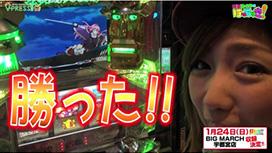 #10 後編 沖ドキ! / 戦国コレクション2