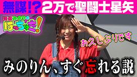 #72 前編 聖闘士星矢海皇覚醒