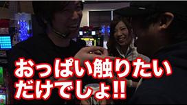 #1 アナザーゴッドハーデス -奪われたZEUSVer.-/押忍!番長2