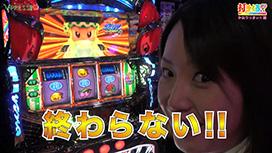 #2【かおりっきぃ☆後編】 緑ドン キラメキ!炎のオーロラ伝説