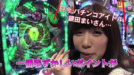 #19【銀田まい前編】 ぱちんこ仮面ライダーV3