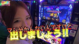 #52【森本レオ子後編】 SLOTバジリスク~甲賀忍法帖~絆