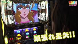 #53【山内菜緒前編】 パチスロ聖闘士星矢 黄金激闘編
