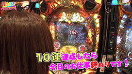 #59【かおりっきぃ☆前編】 CR牙狼FINAL