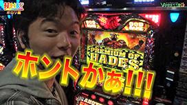 #76【ポロリ前編】 アナザーゴッドハーデス -奪われたZEUSVer.-