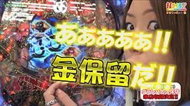 #79【かおりっきぃ☆編】 ぱちんこキン肉マン 夢の超人タッグ編