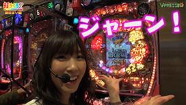 #83【銀田まい編】 CR おしおき ピラミッ伝 with 丸高愛美
