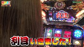 #114【かおりっきぃ☆前編】 パチスロ蒼天の拳2