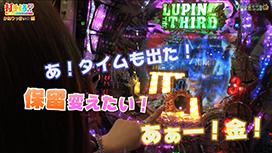 #122【かおりっきぃ☆前編】 CRルパン三世~消されたルパン~