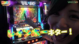 #127【Erina後編】 パチスロ鉄拳2nd
