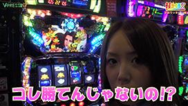 #133【かおりっきぃ☆前編】 パチスロ蒼天の拳2
