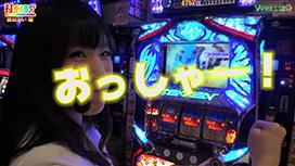 #135【銀田まい前編】 パチスロ鉄拳3rd