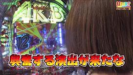 #154【かおりっきぃ☆前編】 ぱちんこAKB48 バラの儀式