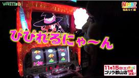 #173【相馬ルイ前編】 シンデレラブレイド2