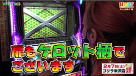 #199【井上由美子後編】 パチスロ鉄拳2nd